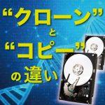 HDDのクローンとコピーの違い