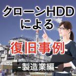 クローンHDDによる復旧事例-製造業編-