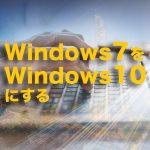 Windows7をWindows10にする方法