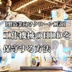 【製造業向けクローン解説】工作機械を制御するパソコンのHDDを保守