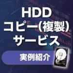 HDDコピー(複製)サービスの実例紹介
