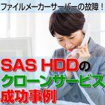 ファイルメーカーサーバーの故障! 長野県法人様・SAS HDDのクローンサービス成功事例!